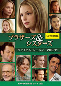 ブラザーズ&シスターズ ファイナル・シーズン VOL.11