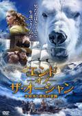 エンド・オブ・ザ・オーシャン 北極海と勇者の冒険