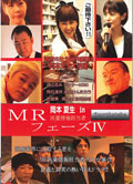 MR 医薬情報担当者 fourth stage フェーズIV