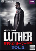 LUTHER/刑事ジョン・ルーサー3 Vol.2