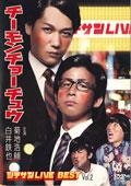 チーモンチョーチュウ シチサンLIVE BEST Vol.2