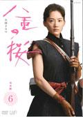 NHK大河ドラマ 八重の桜 完全版 6