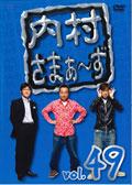内村さまぁ〜ず vol.49