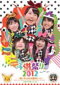 ももいろクローバーZ/ももクロの子供祭り 2012〜良い子のみんな集まれーっ!〜 Disc.1
