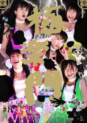 ももいろクローバーZ/サマーダイブ2011 極楽門からこんにちは Disc.2