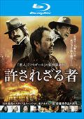 【Blu-ray】許されざる者 (2013)