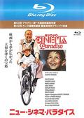 【Blu-ray】ニュー・シネマ・パラダイス
