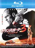 【Blu-ray】トランスポーター3 アンリミテッド