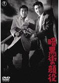暗黒街の顔役 (1959日本)