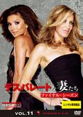 デスパレートな妻たち ファイナル・シーズン Vol.11