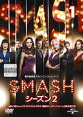 SMASH シーズン2セット