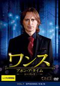 ワンス・アポン・ア・タイム シーズン1 Vol.7
