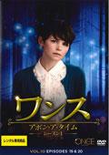 ワンス・アポン・ア・タイム シーズン1 Vol.10