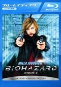 【Blu-ray】バイオハザード