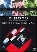 D-BOYS 10th Anniversary Project ショートフィルムフェスティバル