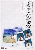 第4回東京03単独ライブ 夏下手男