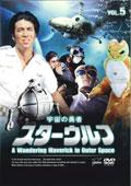宇宙の勇者 スターウルフ VOL.5