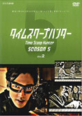 タイムスクープハンター season5 disc2
