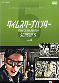タイムスクープハンター season5 disc3