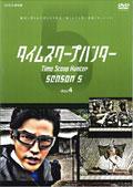 タイムスクープハンター season5 disc4