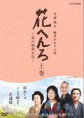 花へんろ 〜風の昭和日記〜 上巻