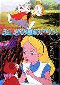 ふしぎの国のアリス