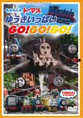 きかんしゃトーマス ゆうきいっぱいGo!Go!Go!