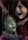 絶恐霊障動画 襲ウ 2