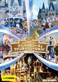 東京ディズニーランド アニバーサリーズ&ファンティリュージョン! <ノーカット版>