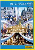 【Blu-ray】東京ディズニーランド アニバーサリーズ&ファンティリュージョン! <ノーカット版>