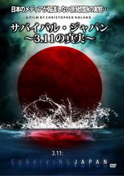 サバイバル・ジャパン〜3.11の真実〜