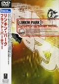 リンキン・パーク/フラット・パーティー