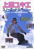 上田ユキエ スノーボード入門