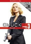 CHUCK/チャック <ファイナル・シーズン> Vol.3