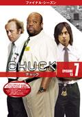 CHUCK/チャック <ファイナル・シーズン> Vol.7
