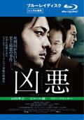 【Blu-ray】凶悪