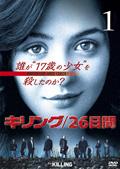 キリング/26日間セット