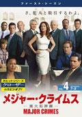 メジャー・クライムス -重大犯罪課- <ファースト・シーズン> Vol.4