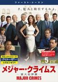 メジャー・クライムス -重大犯罪課- <ファースト・シーズン> Vol.5