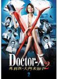 ドクターX 〜外科医・大門未知子〜 2 2