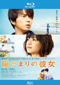 【Blu-ray】陽だまりの彼女