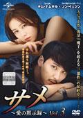 サメ 〜愛の黙示録〜 Vol.3
