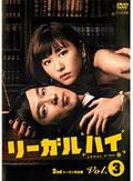 リーガルハイ 2ndシーズン 完全版 Vol.3