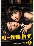 リーガルハイ 2ndシーズン 完全版 Vol.4