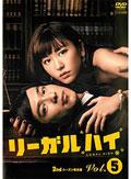 リーガルハイ 2ndシーズン 完全版 Vol.5
