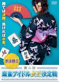 第二回 麻雀アイドル女王決定戦 準決勝II