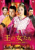 王の女たち 〜もうひとつの項羽と劉邦〜 Vol.3
