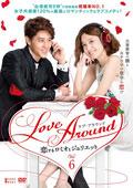 Love Around 恋するロミオとジュリエット Vol.6
