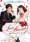 Love Around 恋するロミオとジュリエット Vol.9