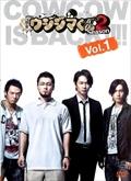闇金ウシジマくん Season2 Vol.1